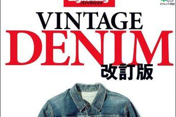vintage denim