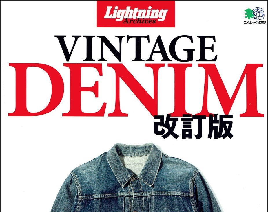 Lightning Archives Vintage Denim Revised Edition