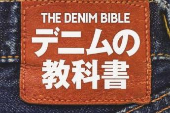 denim bible