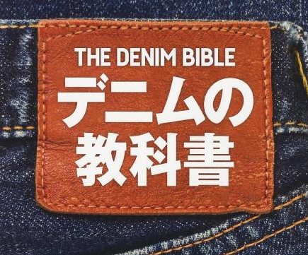 Lightning – The Denim Bible – Out Now!
